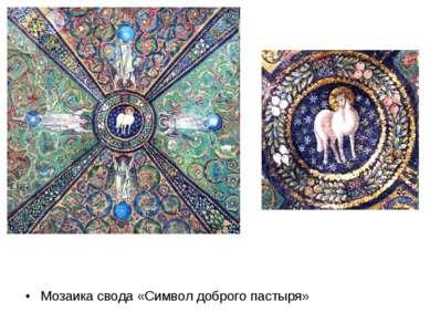 Мозаика свода «Символ доброго пастыря»