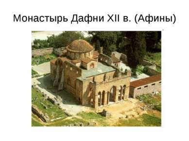 Монастырь Дафни XII в. (Афины)