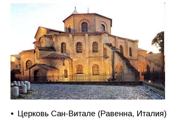 Церковь Сан-Витале (Равенна, Италия)