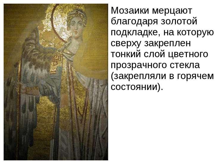 Мозаики мерцают благодаря золотой подкладке, на которую сверху закреплен тонк...