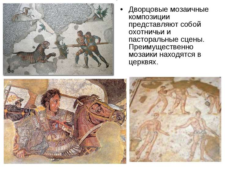 Дворцовые мозаичные композиции представляют собой охотничьи и пасторальные сц...