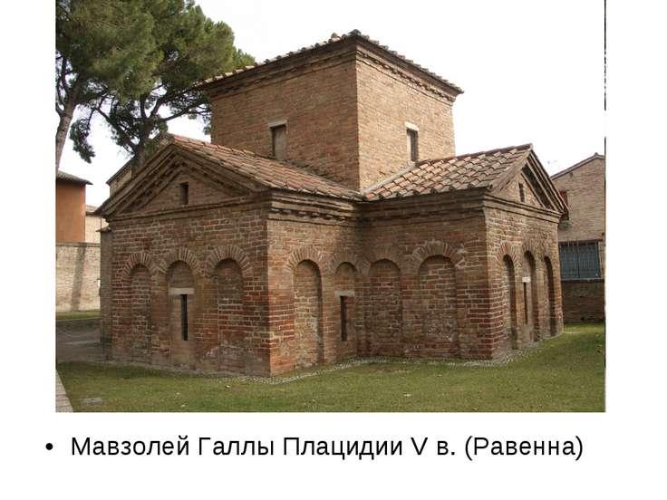 Мавзолей Галлы Плацидии V в. (Равенна)