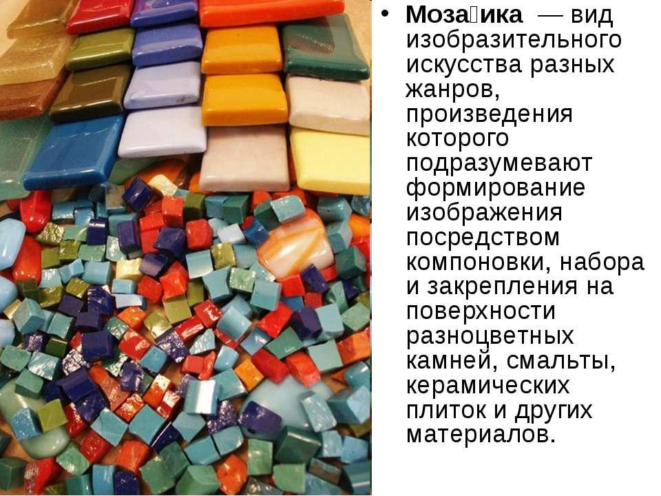 Моза ика — вид изобразительного искусства разных жанров, произведения которо...