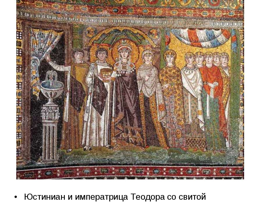 Юстиниан и императрица Теодора со свитой
