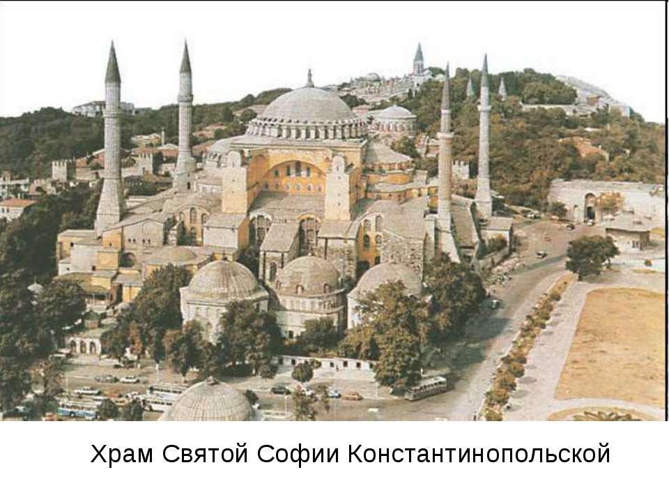 Храм Святой Софии Константинопольской