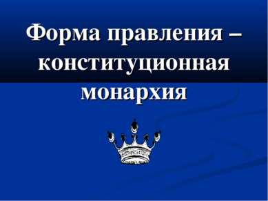 Форма правления – конституционная монархия