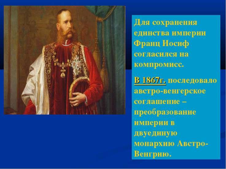 Для сохранения единства империи Франц Иосиф согласился на компромисс. В 1867г...