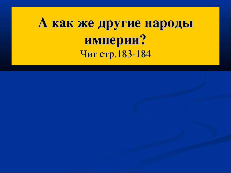 А как же другие народы империи? Чит стр.183-184