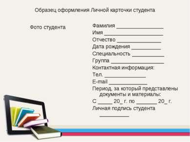 Образец оформления Личной карточки студента Фамилия ________________ Имя ____...