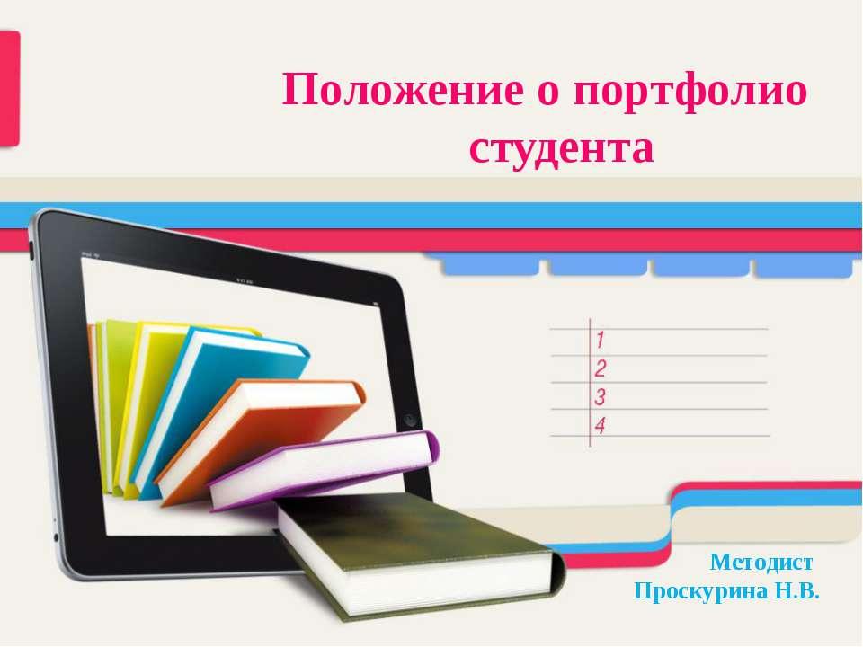 Положение о портфолио студента Методист Проскурина Н.В.