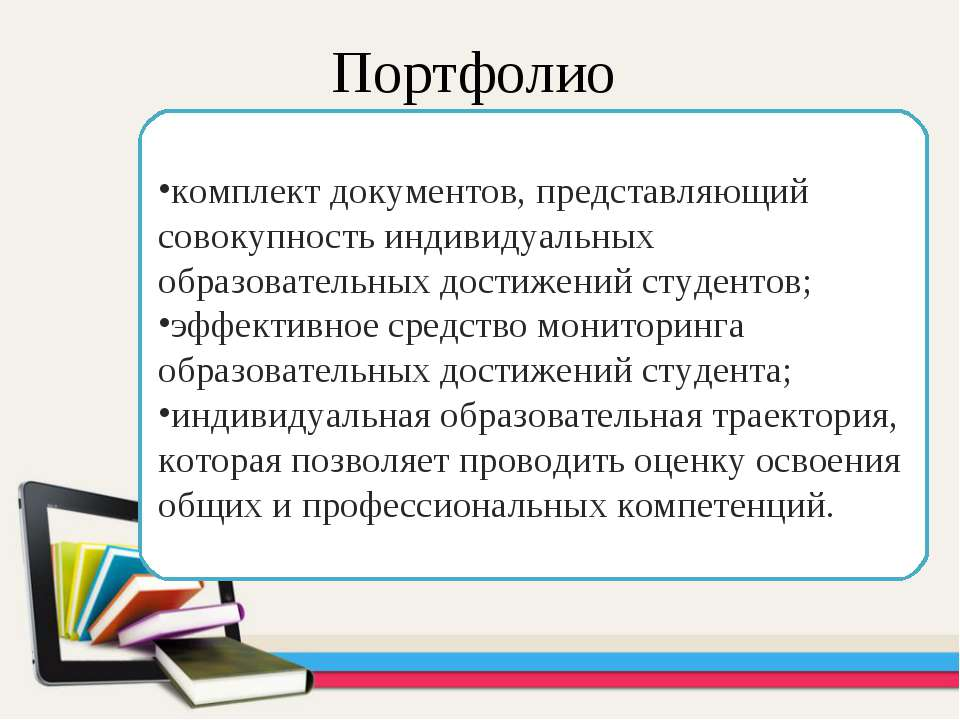 комплект документов, представляющий совокупность индивидуальных образовательн...