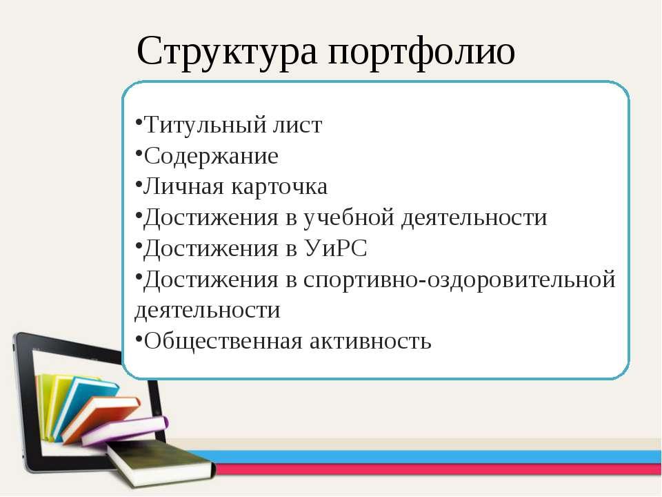 Титульный лист Содержание Личная карточка Достижения в учебной деятельности Д...