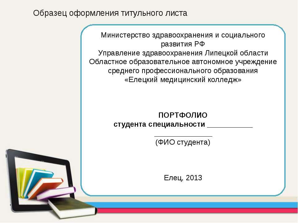 Министерство здравоохранения и социального развития РФ Управление здравоохран...