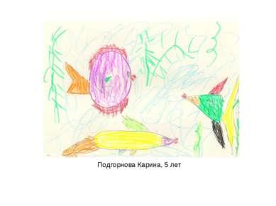 Подгорнова Карина, 5 лет