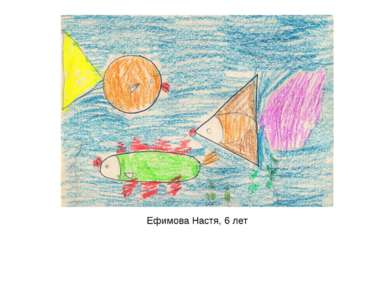 Ефимова Настя, 6 лет