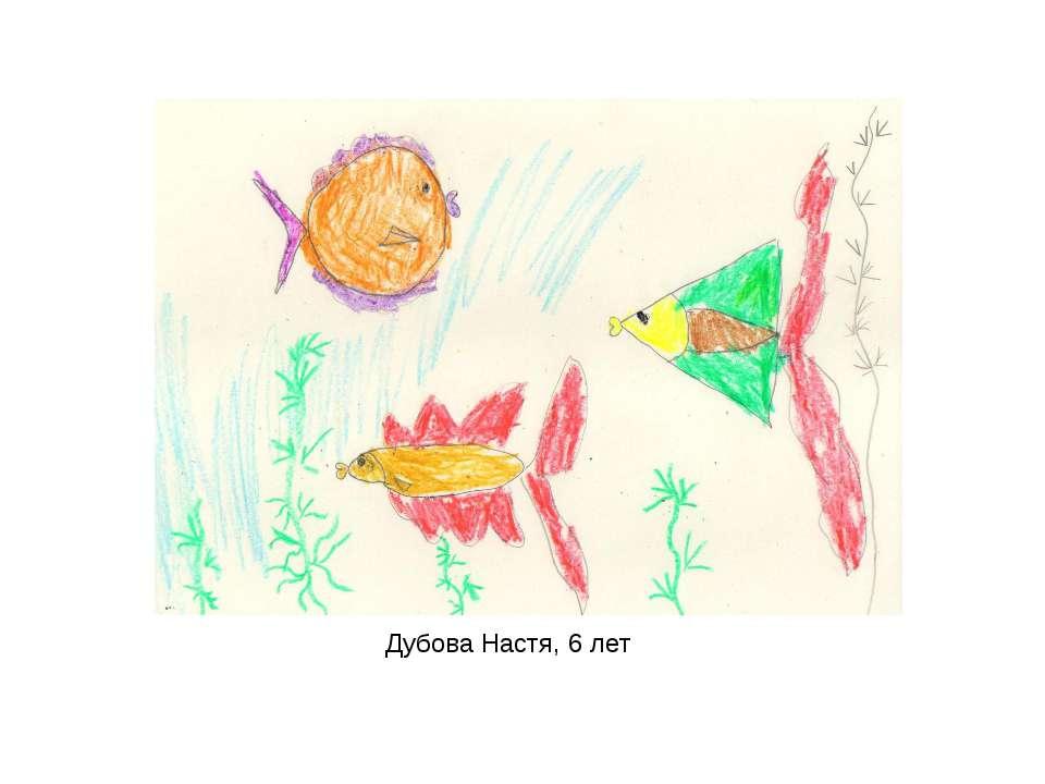 Дубова Настя, 6 лет