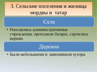 3. Сельские поселения и жилища мордвы и татар