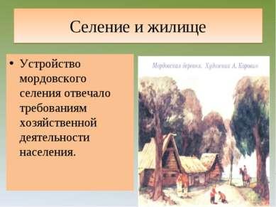 Селение и жилище Устройство мордовского селения отвечало требованиям хозяйств...