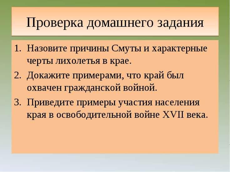 Проверка домашнего задания Назовите причины Смуты и характерные черты лихолет...