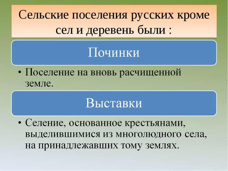 Сельские поселения русских кроме сел и деревень были :