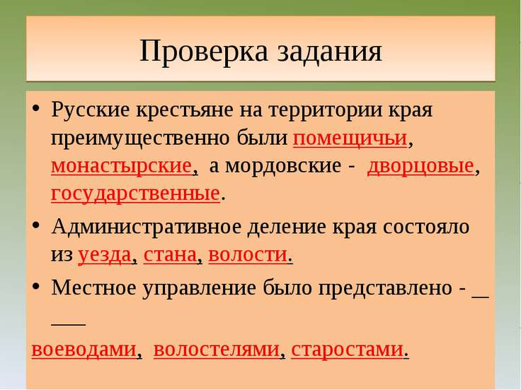 Проверка задания Русские крестьяне на территории края преимущественно были по...