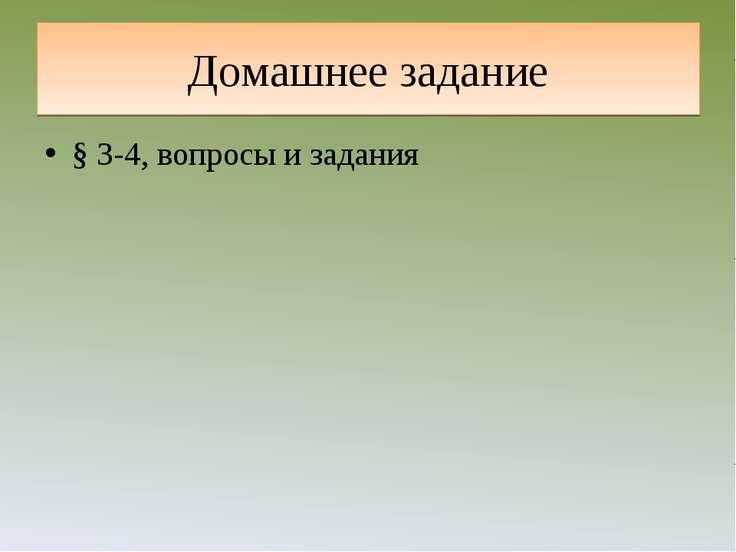 Домашнее задание § 3-4, вопросы и задания