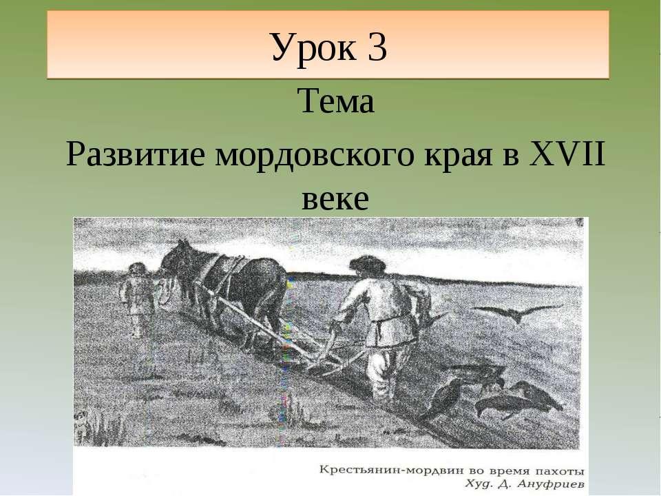 Урок 3 Тема Развитие мордовского края в XVII веке