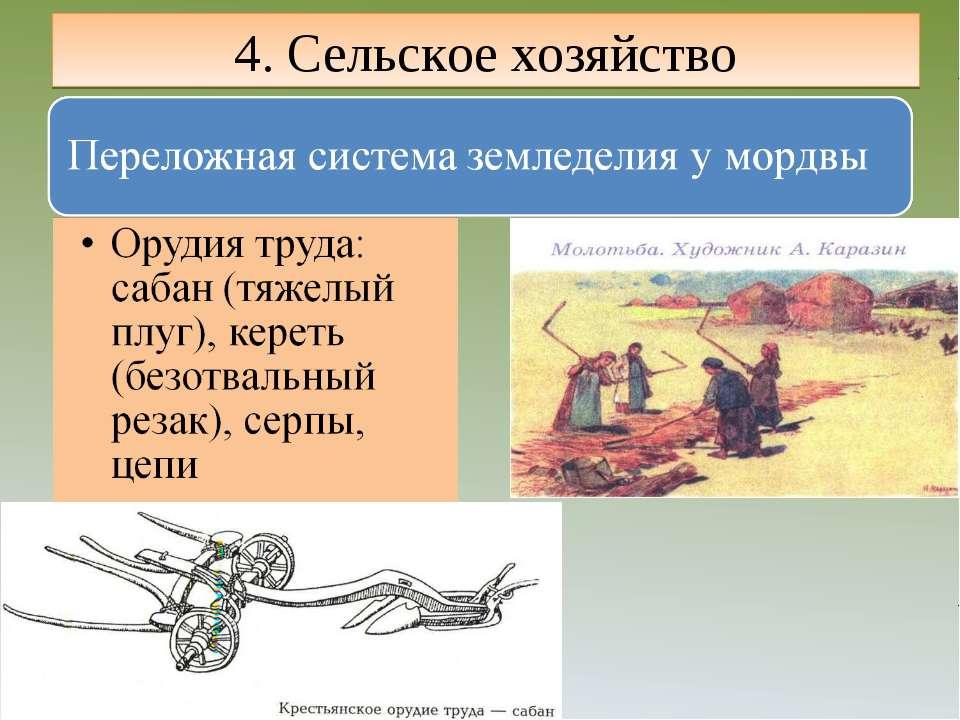4. Сельское хозяйство