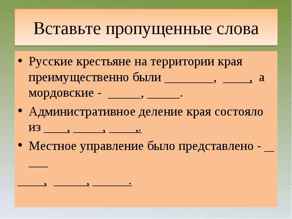Вставьте пропущенные слова Русские крестьяне на территории края преимуществен...