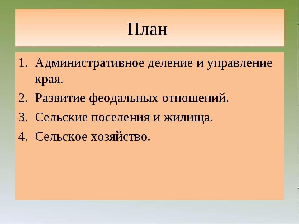 План Административное деление и управление края. Развитие феодальных отношени...