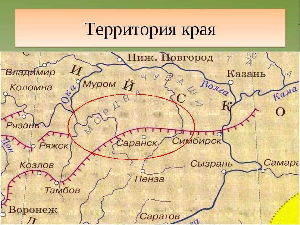 Территория края