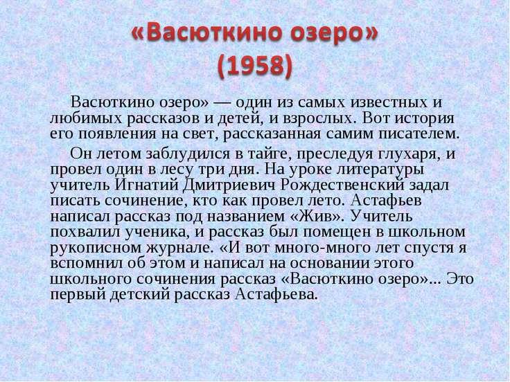 Васюткино озеро» — один из самых известных и любимых рассказов и детей, и взр...