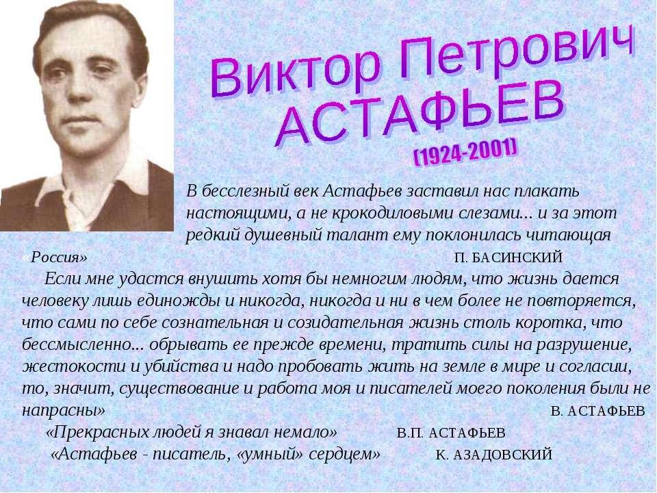 «Россия» П. БАСИНСКИЙ Если мне удастся внушить хотя бы немногим людям, что жи...