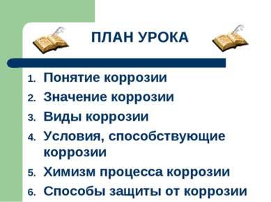 ПЛАН УРОКА Понятие коррозии Значение коррозии Виды коррозии Условия, способст...