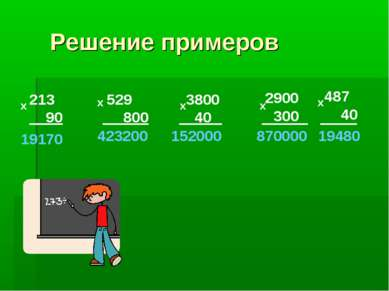 Решение примеров 213 90 х 19170 529 800 х 423200 3800 40 х 152000 2900 300 х ...