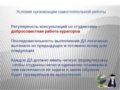 Условия организации самостоятельной работы Регулярность консультаций со студе...