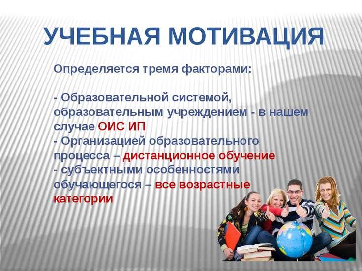 УЧЕБНАЯ МОТИВАЦИЯ Определяется тремя факторами: - Образовательной системой, о...