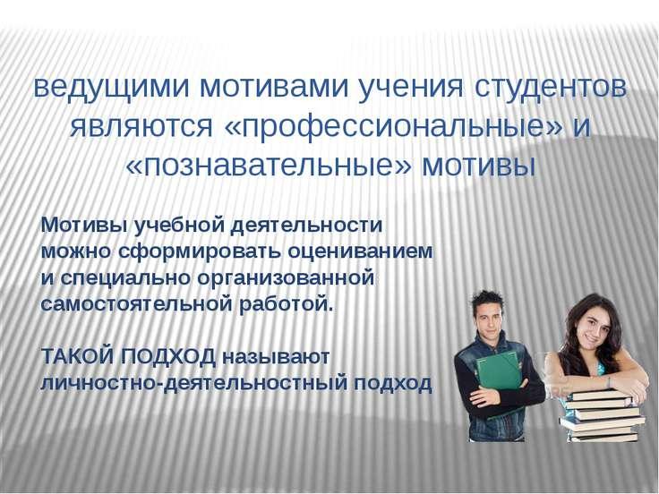 ведущими мотивами учения студентов являются «профессиональные» и «познаватель...