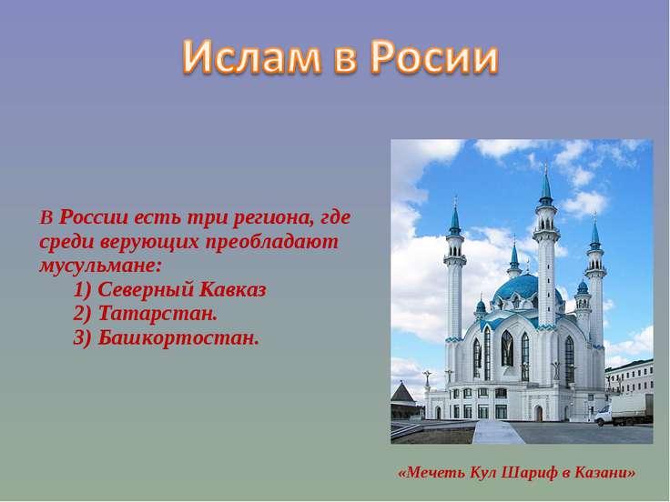В России есть три региона, где среди верующих преобладают мусульмане: 1) Севе...