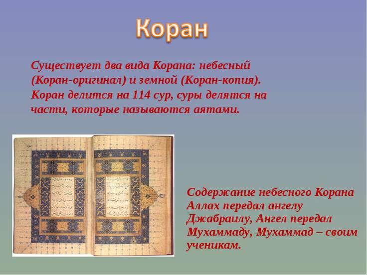 Существует два вида Корана: небесный (Коран-оригинал) и земной (Коран-копия)....