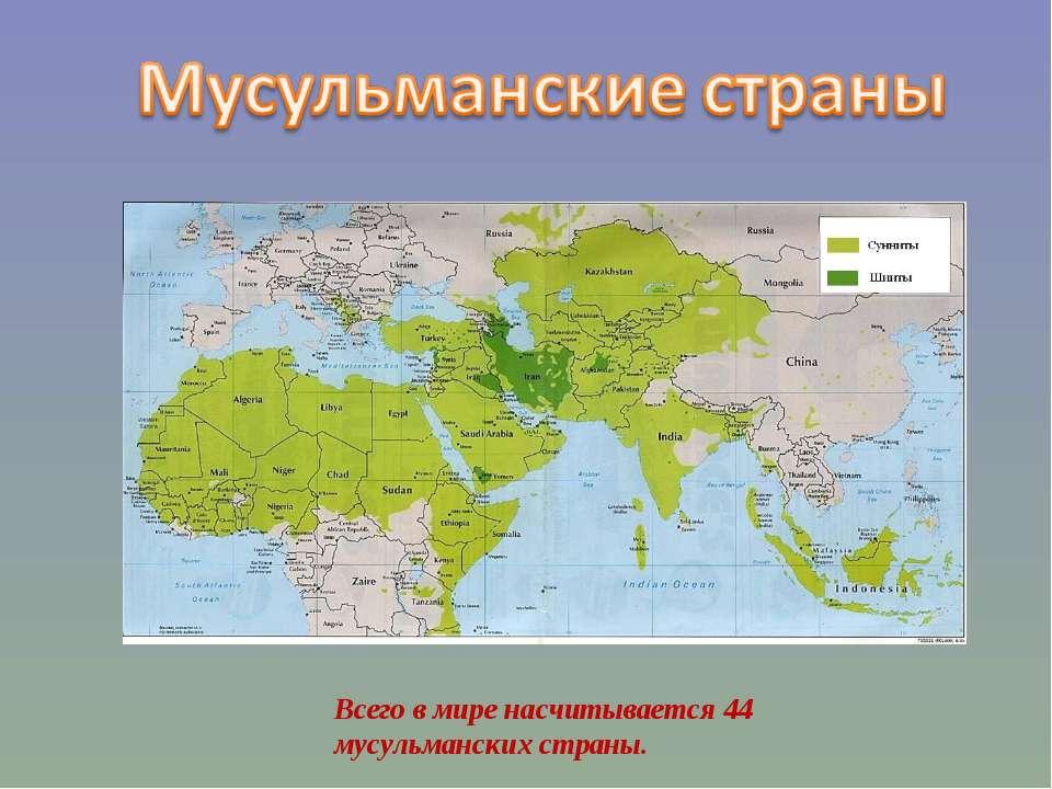 Всего в мире насчитывается 44 мусульманских страны.