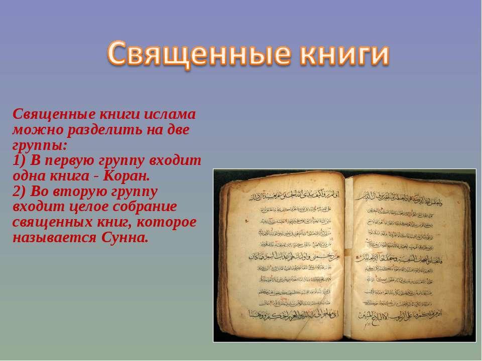 Священные книги ислама можно разделить на две группы: 1) В первую группу вход...