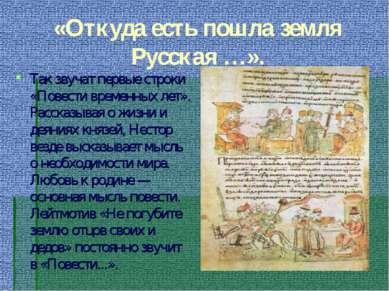 «Откуда есть пошла земля Русская …». Так звучат первые строки «Повести времен...