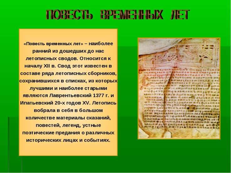 «Повесть временных лет» – наиболее ранний из дошедших до нас летописных сводо...
