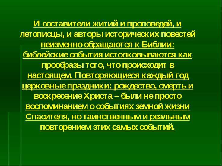 И составители житий и проповедей, и летописцы, и авторы исторических повестей...