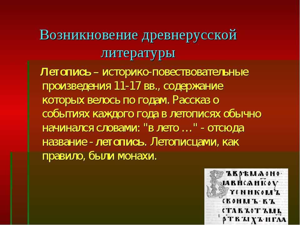 Летопись – историко-повествовательные произведения 11-17 вв., содержание кото...