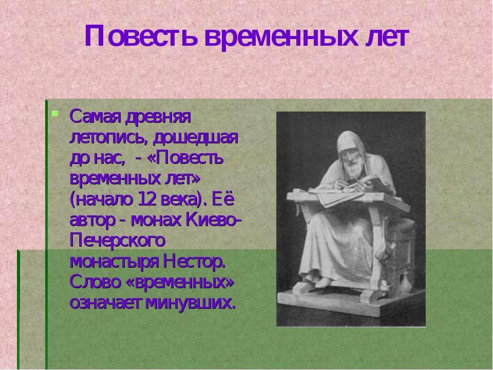 Повесть временных лет Самая древняя летопись, дошедшая до нас, - «Повесть вре...