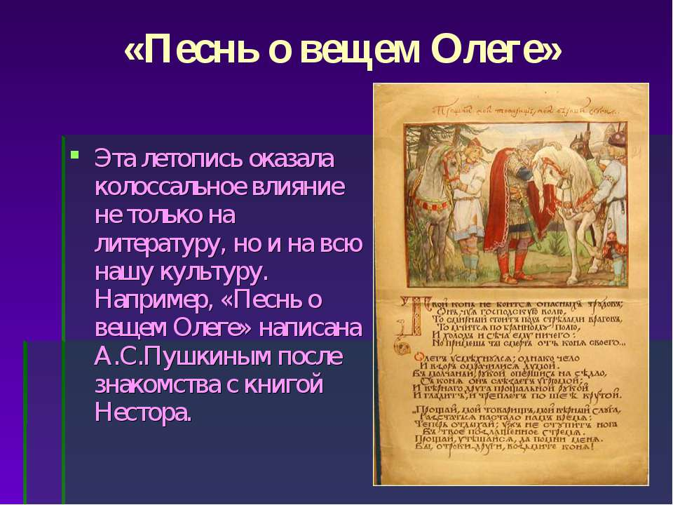 «Песнь о вещем Олеге» Эта летопись оказала колоссальное влияние не только на ...