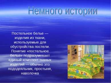 Постельное белье — изделия из ткани, используемые для обустройства постели. П...