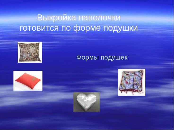 Формы подушек Выкройка наволочки готовится по форме подушки